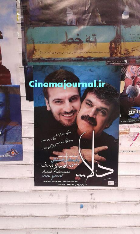 """پوستر """"دلا..."""" با تصویری از بابک رادمنش و سامی یوسف در یکی از خیابانهای شرق تهران"""