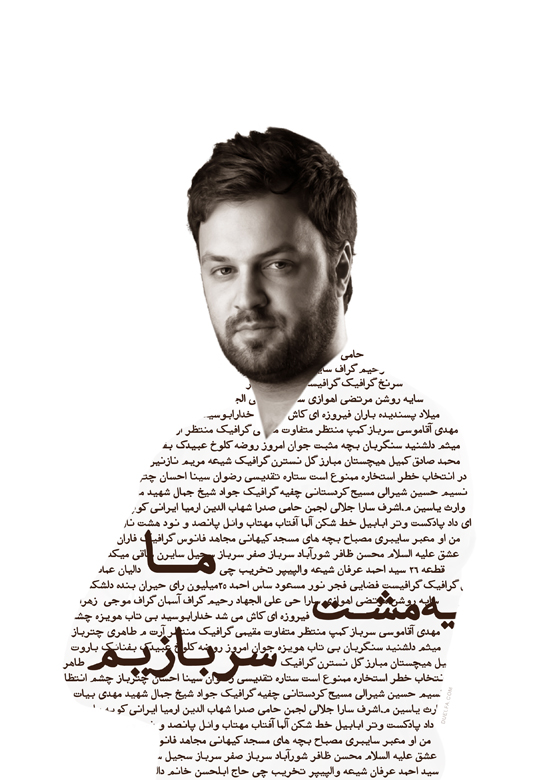 طرح-عکسی از میثم محمدحسنی