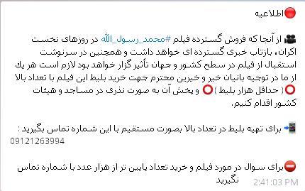 تصویر آگهی فروش تعداد بالای بلیت فیلم مجیدی