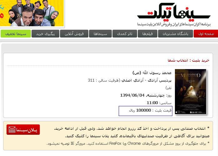 """افزایش قیمت بلیت """"محمد رسول ا..(ص)"""""""