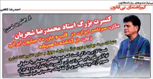 """تصویرسازی کنسرت شجریان در روزنامه """"قانون"""""""