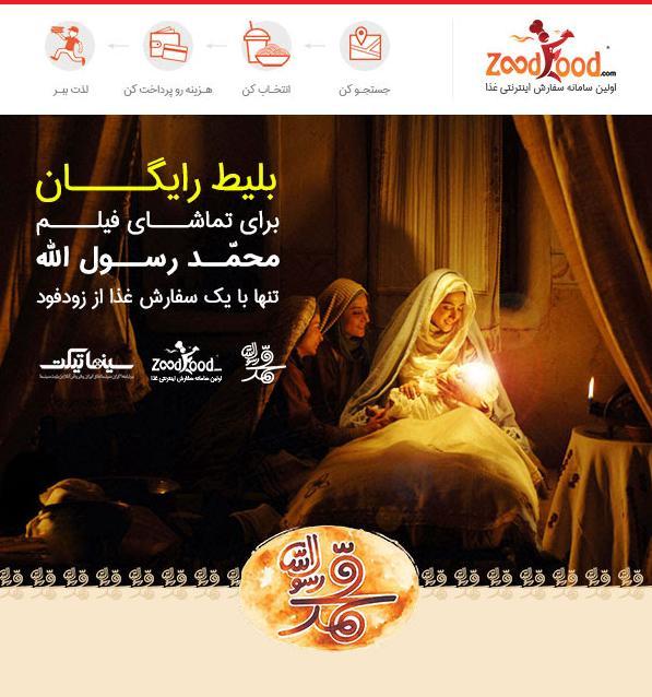 آگهی دریافت بلیت رایگان فیلم مجیدی