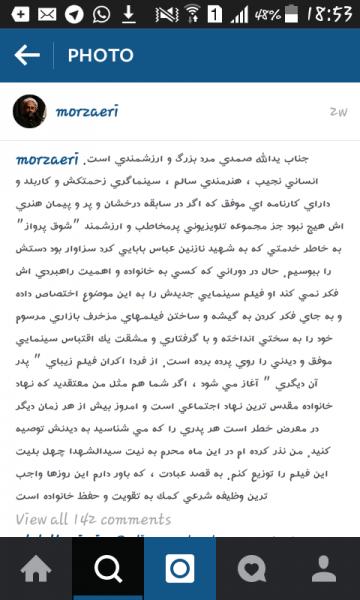 """پست محمدرضا زارعی برای تبلیغ """"پدر آن دیگری"""""""