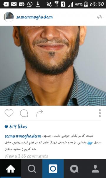 """تست گریم احمدی نژاد در """"نهنگ عنبر"""""""