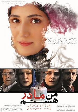 """پوستر فیلم جنجالی """"من مادر هستم"""" که سیفی آزاد فیلمنامه اش را نوشته بود"""