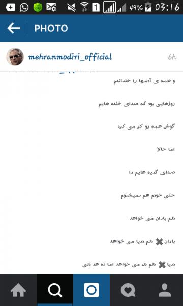 صفحه اجتماعی مهران مدیری