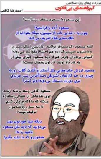 شوخی روزنامه قانون با مسعود فراستی