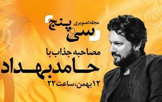 حامد بهداد در مجله 35