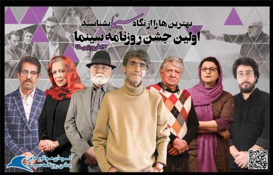 آگهی جشن روزنامه جیرانی با حضور بیتا فرهی