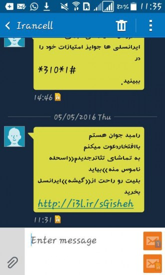 پیامک ایرانسل به مخاطبان