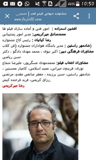تصویری از صفحه مربوط به فهرست عوامل جشنواره جهانی فجر که در آن نام محمدصادق کریمی به عنوان مدیر پشتیبانی دیده می شود