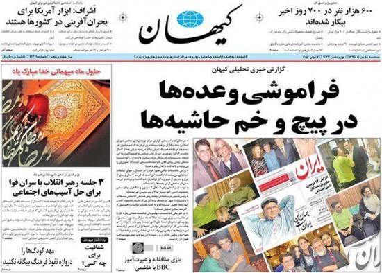 روی جلد کیهان/18 خرداد 95