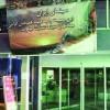 سینما سوگواری تعطیل آیکون-عزاداری