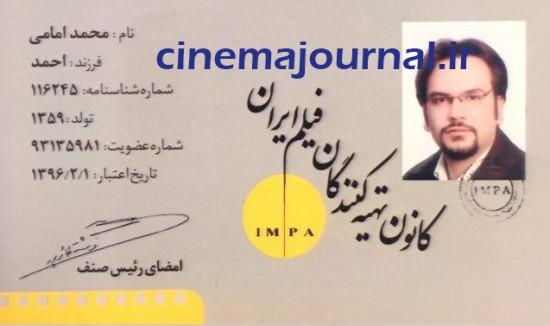 کارت صنفی محمد امامی