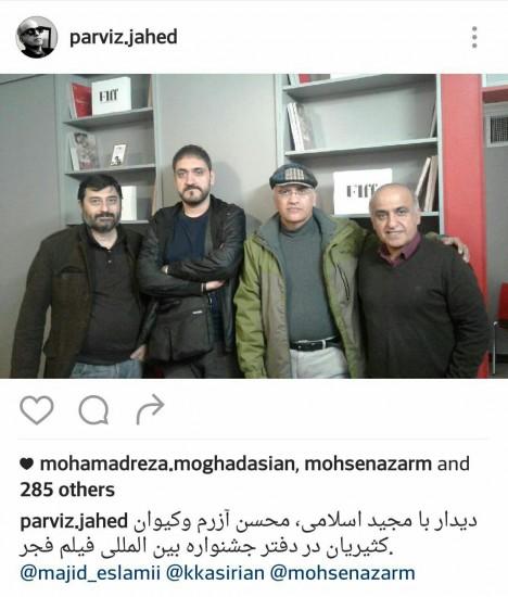 تصویر اجتماعی پرویز جاهد که در آن در کنار کارمندان هنروتجربه(دست اندرکاران بین الملل فجر) دیده میشود