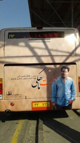 اتوبوس مصور به «هفت ماهگی»