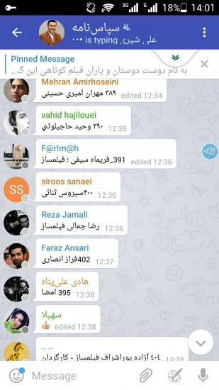 تصویری از گروه تلگرامی حمایت از تصمیمی منجر به نقض فراخوان