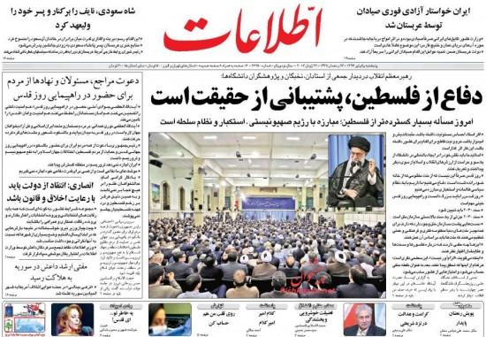 تصویر روی جلد روزنامه «اطلاعات»- در گوشواره چپ تصویر خواننده زن لبنانی آمده