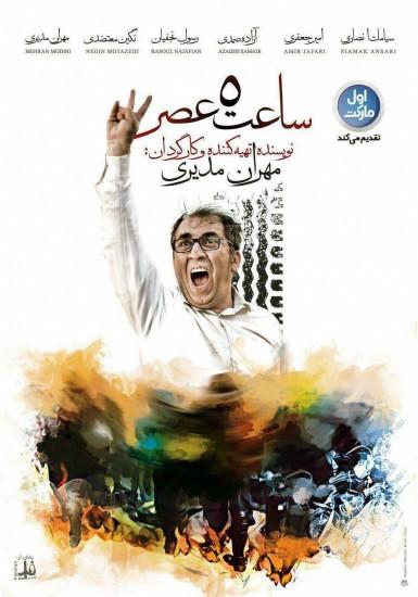 """پوستر نهایی """"ساعت 5عصر"""" با حذف پلیس ضدشورش و ذکر نام مهران مدیری به عنوان تهیه کننده"""