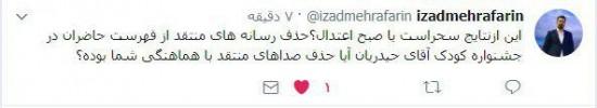 توئیت یک روزنامه نگار خطاب به محمدمهدی حیدریان