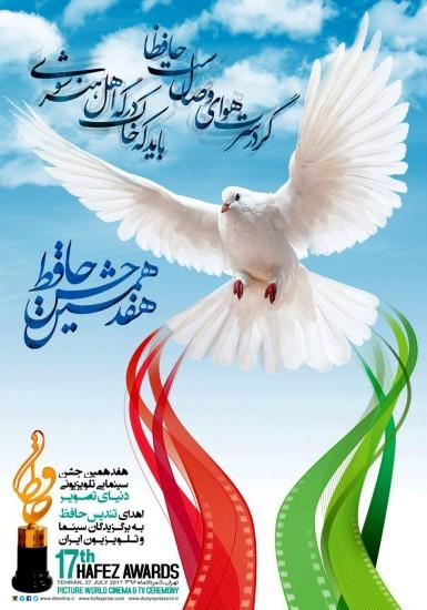 پوستر جشن هفدهم حافظ