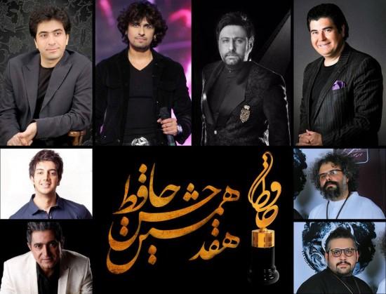 نامزدهای بهترین ترانه تیتراژ جشن حافظ