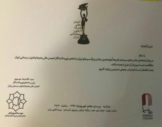 کارت دعوت به محفلی تازه که در پردیسی متعلق به شهرداری برگزار میشود