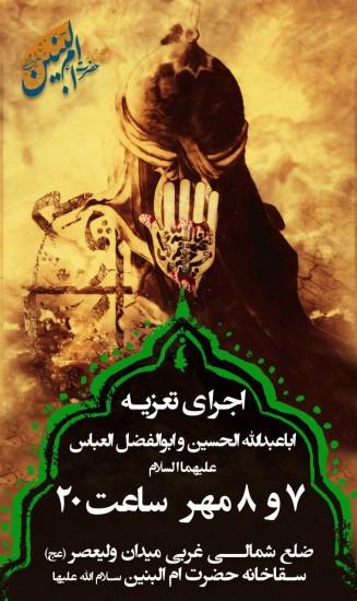 اجرای تعزیه اباعبدالله و ابوالفضل عباس