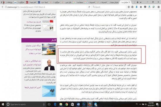 نقل قول اولیه منسوب به حیدریان در سایت رسمی سازمان