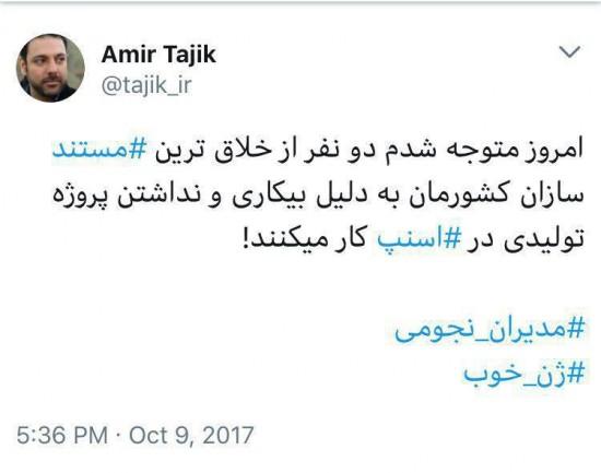 متن اجتماعی امیر تاجیک
