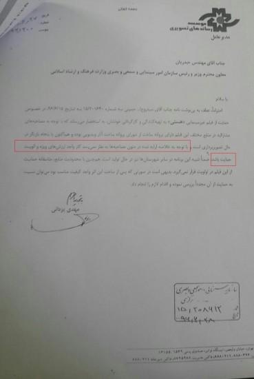 متن نامه ای که یزدانی براساس مصاحبه های کارگردان «هستی» این فیلم را فاقد ارزش حمایت دانسته است!