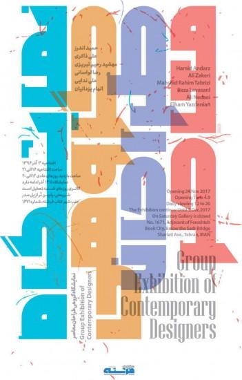 نمایشگاه گروهی طراحان معاصر