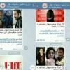پیامهای تبریک مدام جشنواره جهانی فجر