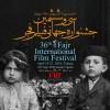 پوستر جشنواره جهانی فجر