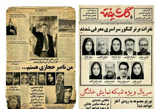 شباهت آشکار پوستر «گلشیفته» با «من ناصر حجازی هستم»