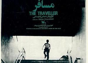 مسافر-عباس-کیارستمی