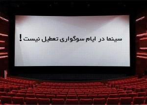 سینما-سوگواری-عزاداری
