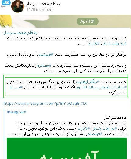 متن اجتماعی محمد سرشار