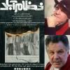 نظام آباد-حسین فرحبخش-قطب الدین صادقی
