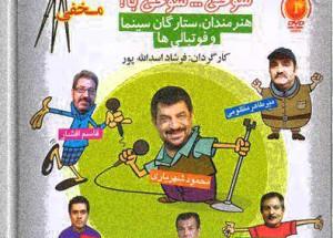 دوربین مخفی-فرشاد اسدالله پور