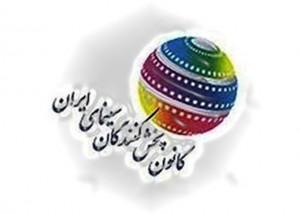 کانون پخش کنندگان سینمای ایران