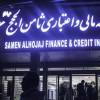موسسه مالی-اعتباری ثامن الحجج