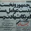 انفجار در حزب جمهوری-روزنامه-کیهان