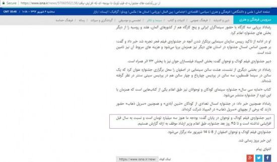 گزارش نشست رسانه ای رضاداد(5شهریور)