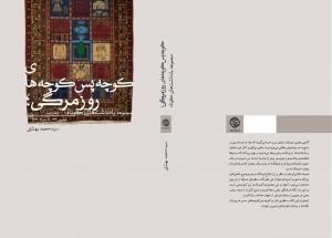 کوچه پس کوچه های روزمرگی-محمد بهشتی