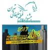 جشنواره تبلیغاتی تهران