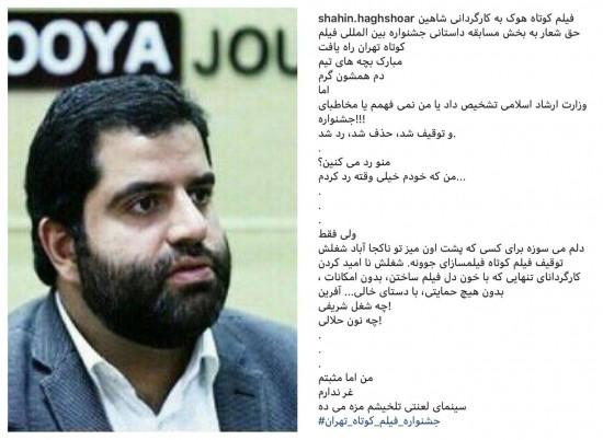 متن اجتماعی احسان حق شعار کارگردان «هوک»