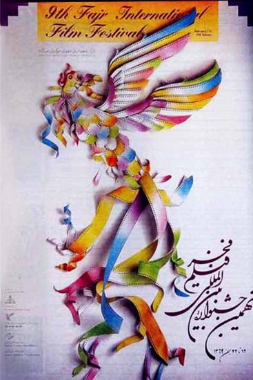 پوستر دوره نهم جشنواره