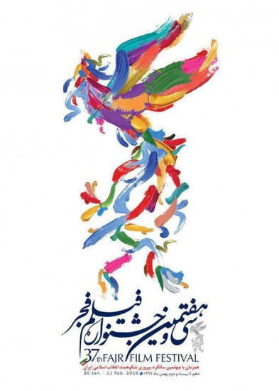 پوستر دوره سی و هفتم جشنواره