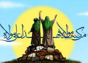 عید+غدیر+خم